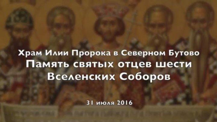 Память святых отцов шести Вселенских Соборов - иером. Онисим (Бамблевский). 31 июля 2016 г