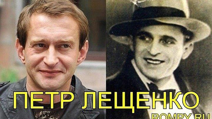 Петр Лещенко Все что было 5 - 8 серии