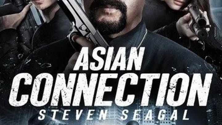 Азиатский связной (2016) смотреть онлайн (боевик)