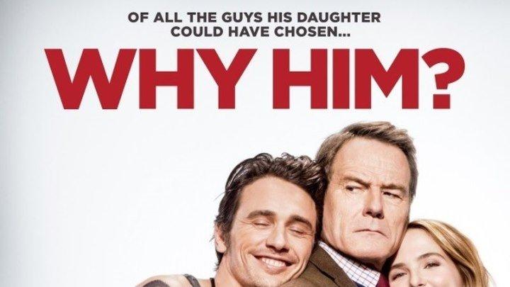Почему Он - Трейлер ( 2016 )