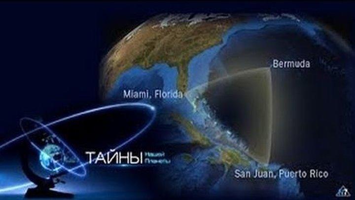 Тайны нашей планеты 001. Тайна Бермудского треугольника