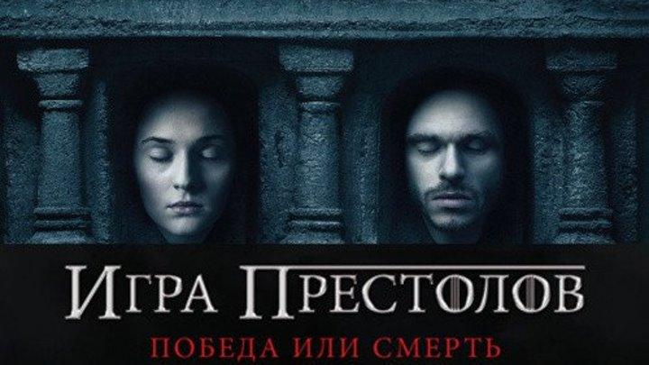 Новый проект_сезон 06_серия 01-10 2016 фэнтези, драма, мелодрама, приключения