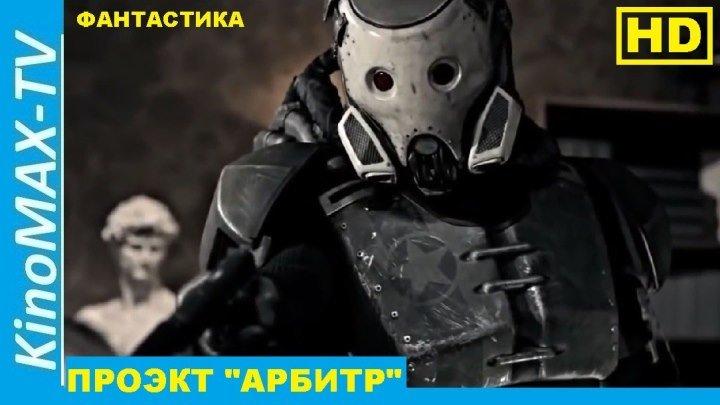 "ПРОЭКТ ""АРБИТР"" (Фантастика.Боевик.) Коротк.фильм"