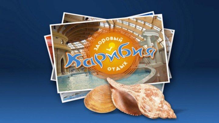 Star Media рекомендует аквапарк «Карибия». Партнер Star Media Kids