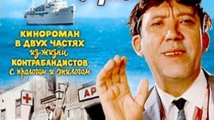 _Бриллиантовая рука (1969) Жанр: Комедия, Приключения, Семейный, Криминал.