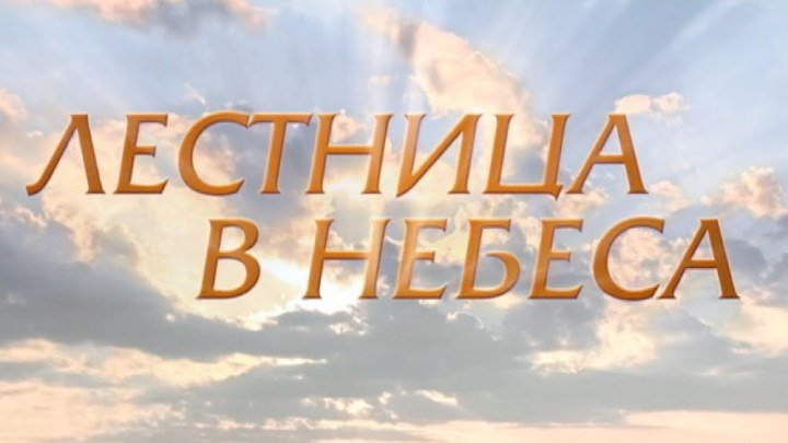 Лестница в небеса.(24.seriya).2016.XviD.WEB-DLRip.by.simka