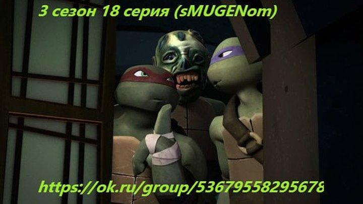 Черепашки Ниндзя 3 сезон 18 серия (MUG)