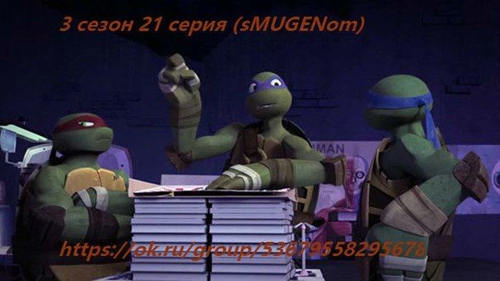 Черепашки Ниндзя 3 сезон 21 серия (MUG)