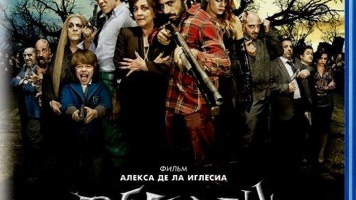 Ведьмы из Сугаррамурди (2013) Шикарный комедийный ужастик СОВЕТУЮ ВСЕМ !!!!!!!!!!