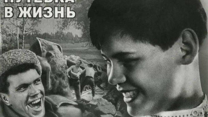 """Х.ф. """"Путёвка в жизнь"""".1931 г."""
