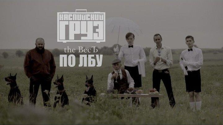 "Каспийский Груз | По Лбу | альбом ""the ВесЪ"" 2016"