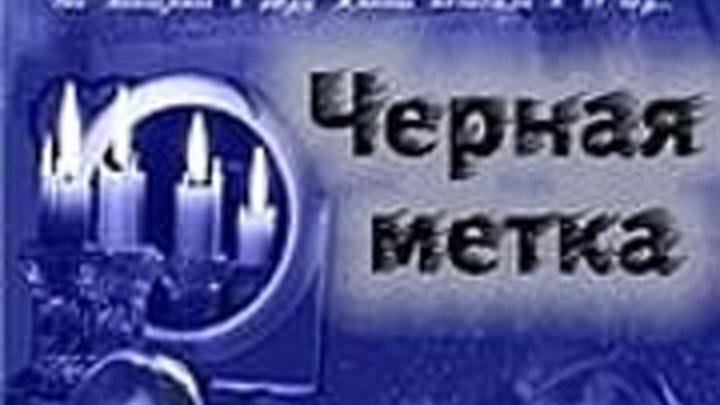 Чёрная метка 2011- весь фильм- Русская мистическая мелодрама