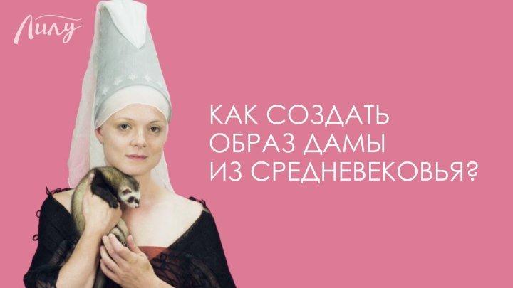 Как создать образ дамы из Средневековья