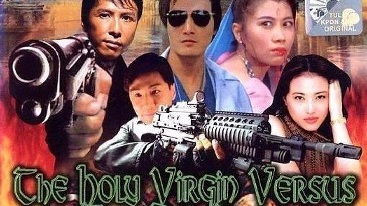 Святая дева против зловещих мертвецов (Китай 1991) Боевик, Комедия, Ужасы, Приключения