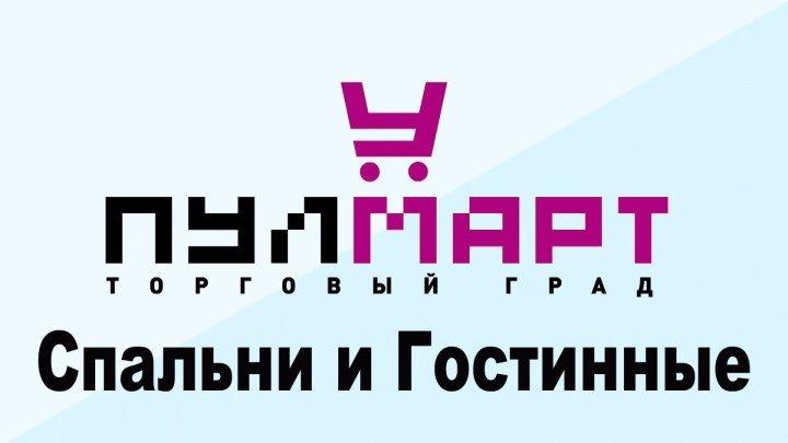 Огромный выбор мебели для спальни в Пушкино! Шатура мебель!