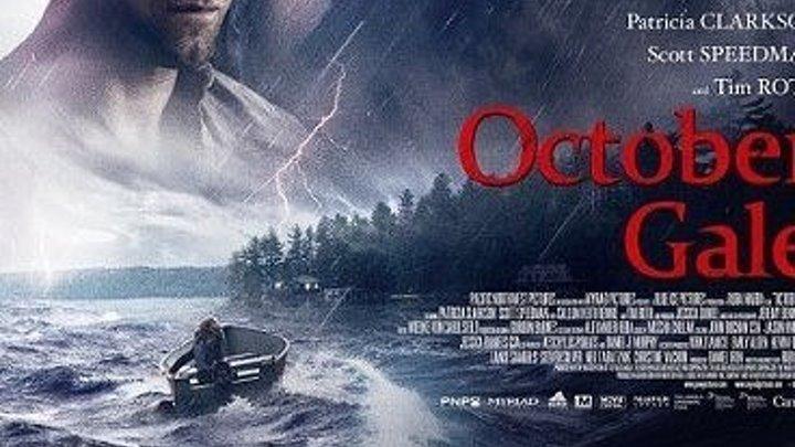 Октябрьский шторм 2014 Канал Тим Рот