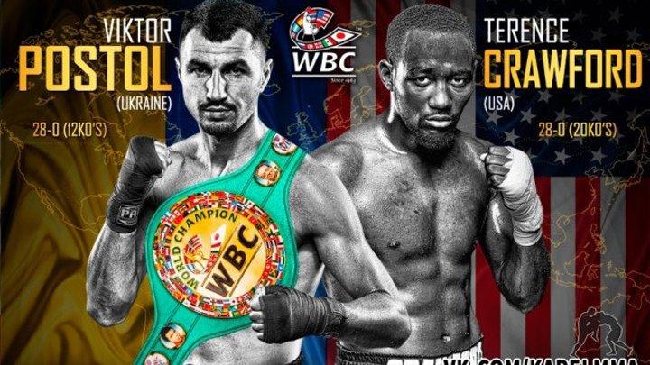 Виктор Постол (Украина) vs. Теренс Кроуфорд (США). Бокс. Чемпионский бой.