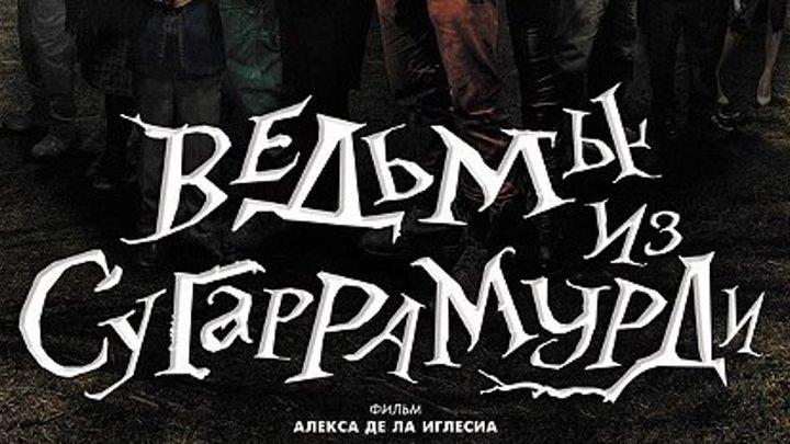 16+ Las brujas de Zugarramurdi.2013.720p комедия, приключения, фэнтези