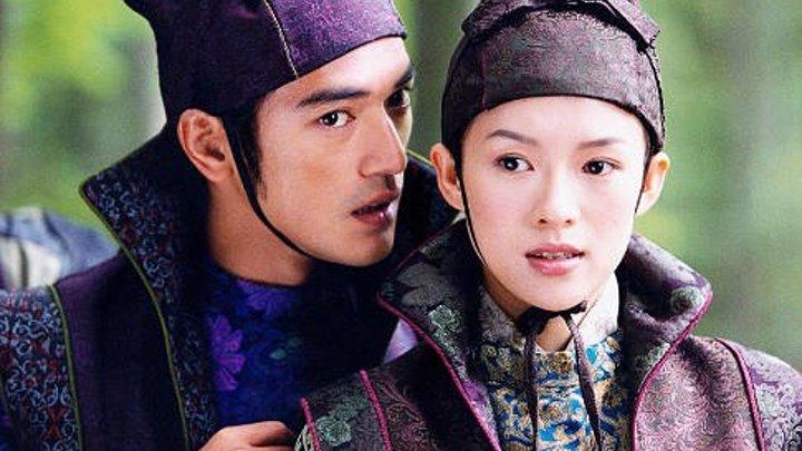 Дом летающих кинжалов / House of Flying Daggers / Shi mian mai fu (2004: Боевик, мелодрама, приключения)