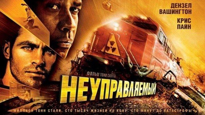 Неуправляемый (2010) триллер