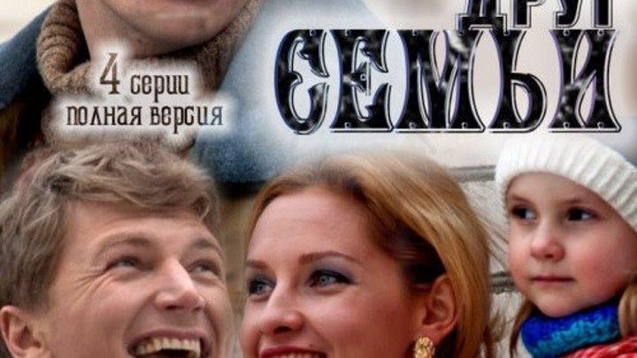 Лучший друг семьи, РУССКАЯ МЕЛОДРАМА 1-4 серии Сергей Мухин, Глафира Тарханова