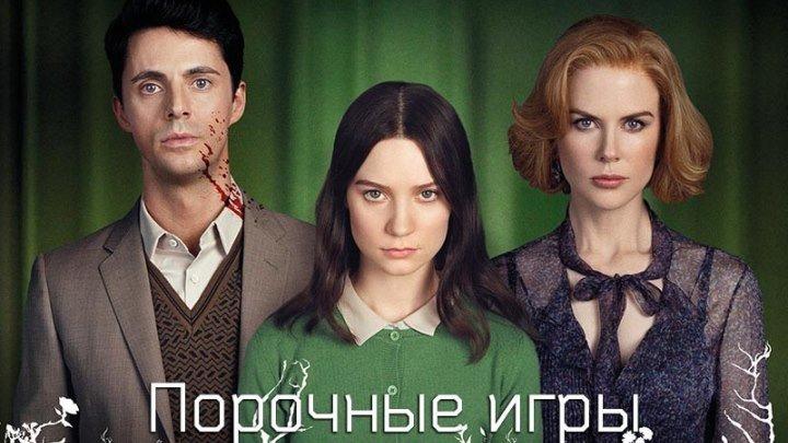 Порочные игры. - триллер - https://ok.ru/kinokayflu