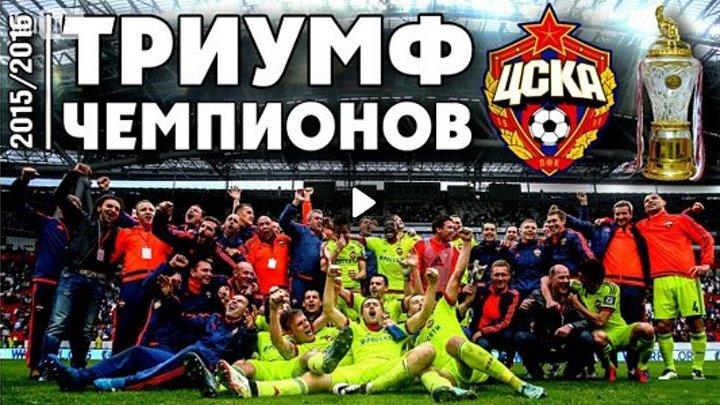 ПФК ЦСКА - Триумф Чемпионов! ЦСКА - Чемпион России 2015 2016 - YouTube