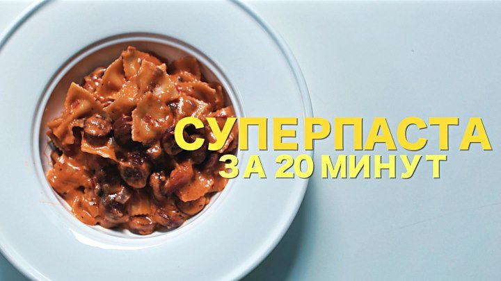 Паста за 20 минут [Рецепты Bon Appetit]