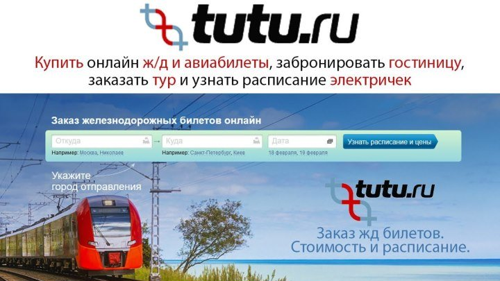 Как купить билеты на Туту.ру