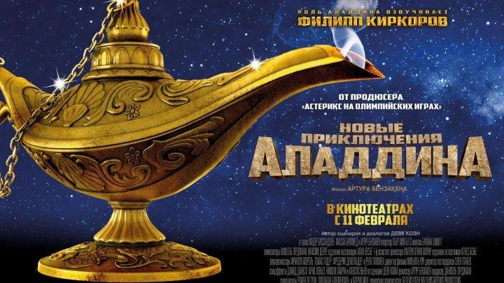 Трейлер к фильму - Новые приключения Аладдина 2016 комедия.