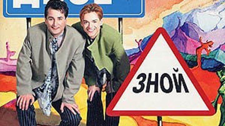 Группа ''Двое'' - Зной (1997)