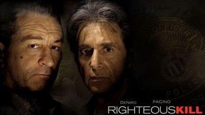 Право на убийство / Righteous Kill (2008)