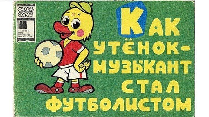 """""""Как утенок-музыкант стал футболистом"""" 1978"""