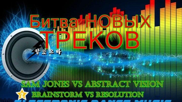 ♛♫★Жестокая БИТВА БОМБА- Sam Jones VS Abstract Vision-(Brainstorm VS Resolution)★♫♛
