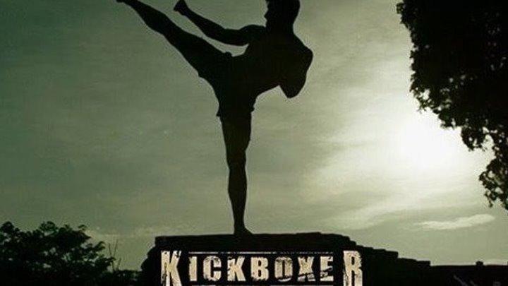 Кикбоксер (2016) Dave Bautista, Jean-Claude Van Damme