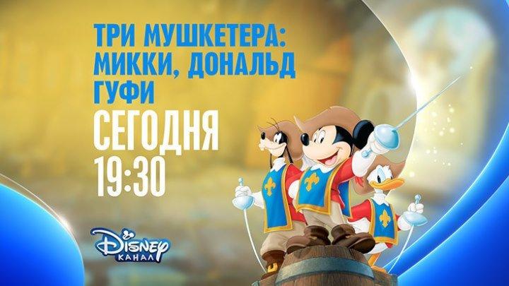 """""""Три мушкетера: Микки, Дональд, Гуфи"""" на Канале Disney!"""