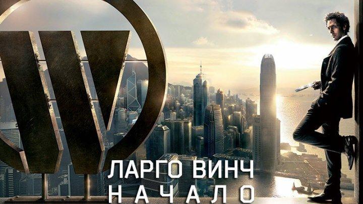 Ларго Винч: Начало. (2008) - https://ok.ru/kinokayflu