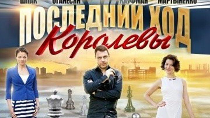 Последний ход королевы HD Мелодрамы русские 2016 новинки