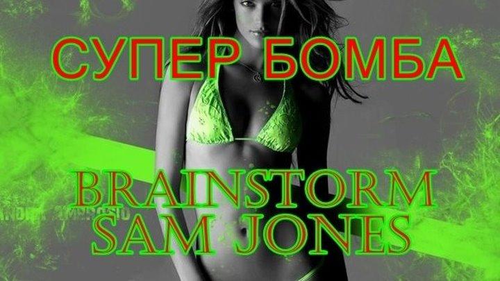 ♛♫★СУПЕР БОМБА-Sam Jones - Brainstorm (Original Mix)★♫♛