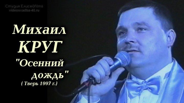 Михаил Круг - Осенний дождь / Тверь 1997