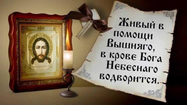 ЖИВЫЙ В ПОМОЩИ 90 псалом УЧИМ МОЛИТВЫ