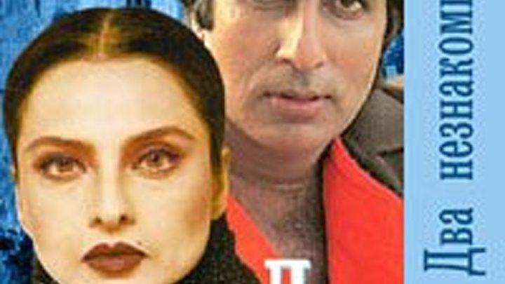 Два незнакомца. / DO ANJAANE -Мелодрама Индия 1976 Амитабх Баччан, Рекха, Прем Чопра, Митхун Чакраборти