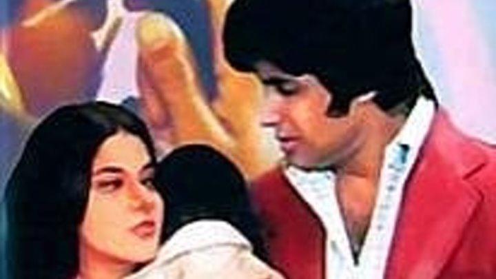Звонок незнакомца / Benaam - детективная мелодрама- Индия 1974 - Амитабх Баччан, Моушми Чаттерджи, Мадан Пури