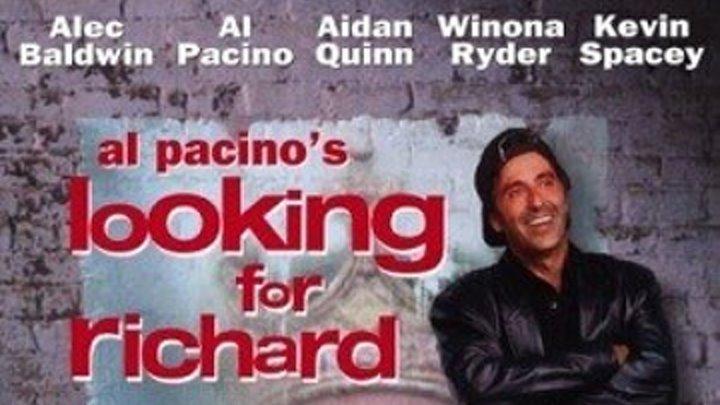 В поисках Ричарда / Looking for Richard (1996)
