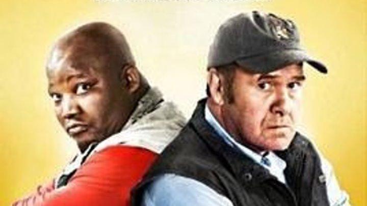комедия-Безумная парочка 2012 ЮАР