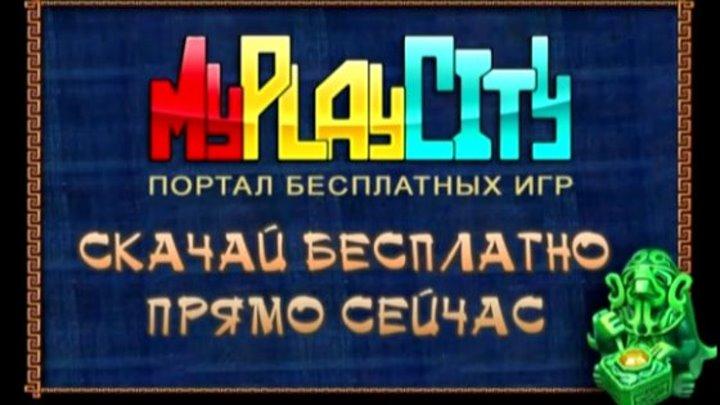 "Игра ""Сокровища Монтесумы"" - The Treasures of Montezuma (www.myplaycity.ru)"