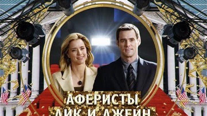 Трейлер к фильму - Аферисты Дик и Джейн 2005 комедия