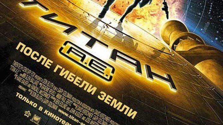 Титан: После гибели земли 2000 Канал Мэтт Дэймон