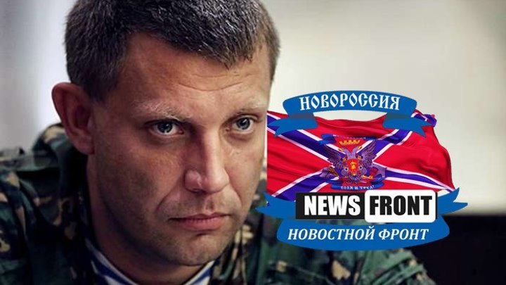 Захарченко Киев не в силах изменить линию разграничения
