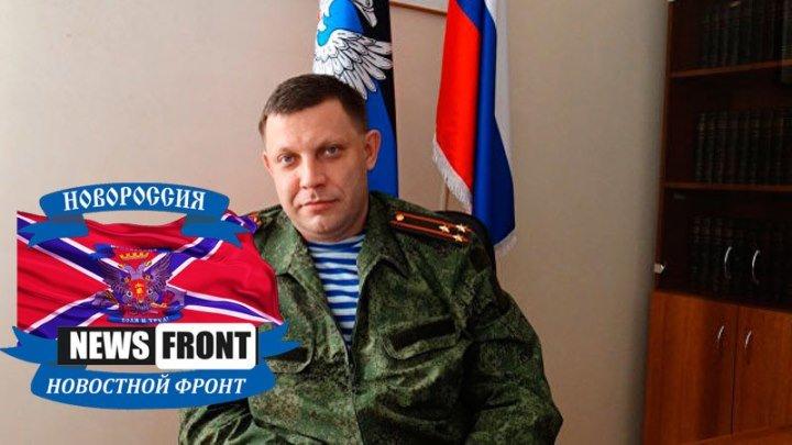Глава ДНР Захарченко назвал условие встречи с Савченко